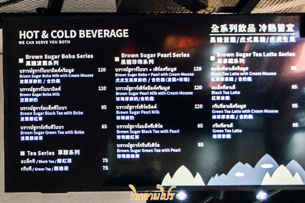 Tiger Sugar เปิดแล้ว สาขาแรกในไทย กินตามโปร รวม