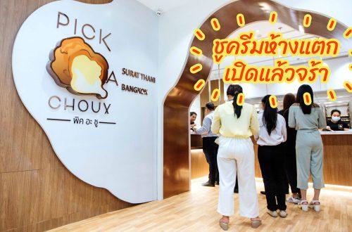 Pick a Choux store1