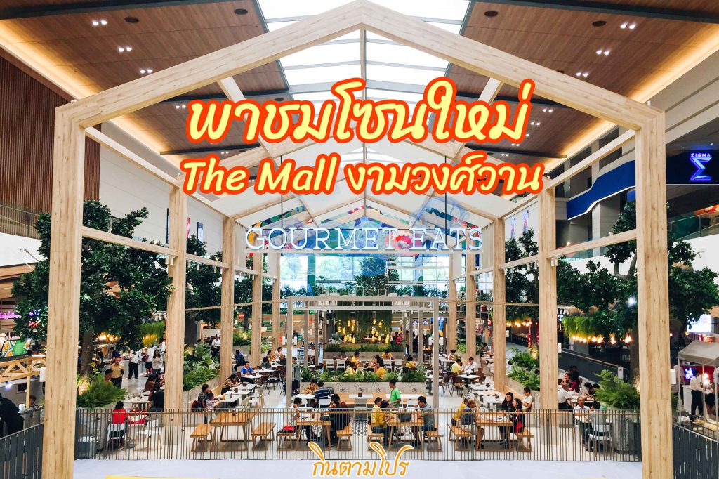 the mall cover