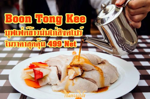 Boon Toong kee