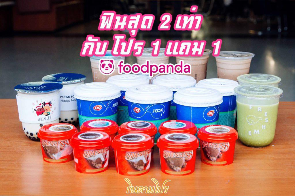 foodpanda cover