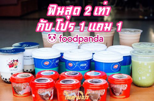 foodpanda cover2